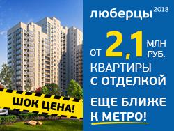 ЖК «Люберцы 2018» Метро Некрасовка